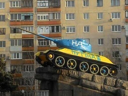 В Лисичанске патриотически разрисовали танк - собираются идти на Путина
