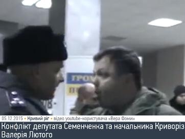 Конфликт между нардепом Семенченко и начальником милиции Кривого Рога, полковником Февралем. Избиение или инсценировка
