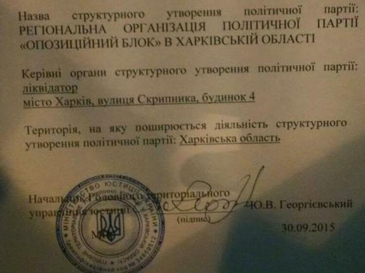 Здали позиції. У Харківській області зареєстрували Опозиційний блок