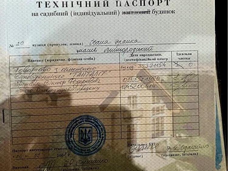 """Янукович, втікаючи, загубив пенсійне посвідчення. Правоохоронці знайшли архів документів """"семьи"""""""