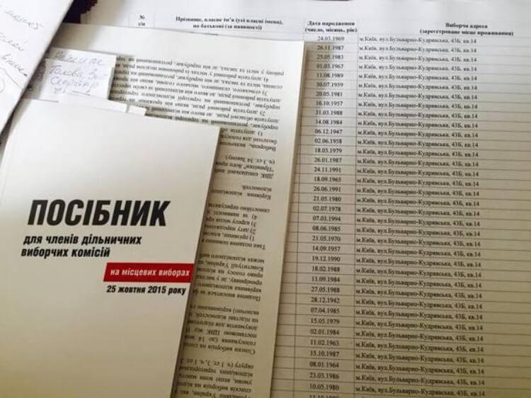 118 виборців з однієї квартири. Київ показав, як можна набрати голоси