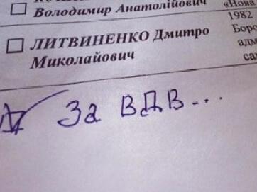 Немає віри до влади. Українці не бачили, з кого обирати на виборах і псували бюлетені.  Нет веры власти. Украинцы не идели, за кого голосовать на выборах и портили бюллетени.