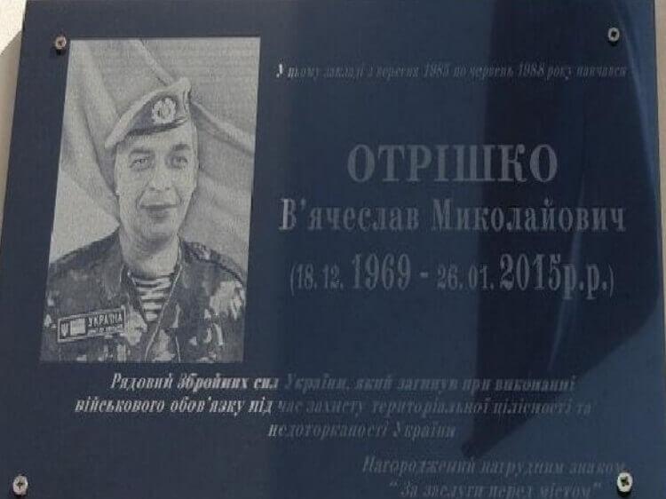 Герою-військовому Отрішку В'ячеславу відкрили меморіальну дошку. Рядовий збройних сил, батько 3 дітей, загинув у Дебальцевому. У його машину влучив протитанковий реактивний снаряд