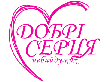 "Ukrainian Charitable Foundation ""KIND HEARTS of those who care"""