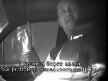 Цуканов із БПП попався на хабарі. Як за гроші вирішується земельне питання