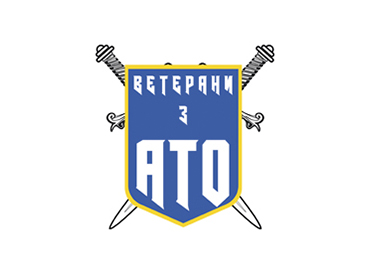 "Public organization ""Veterans from the ATO zone"""