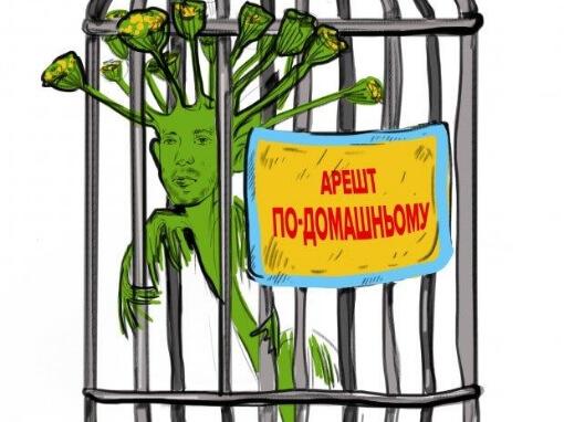 Домашній арешт для Корбана. Соцмережі відреагували карикатурою на запобіжний захід для лідеру Укропу
