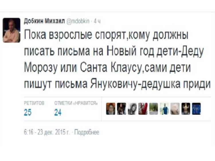 Добкін збожеволів? Він вірить, що діти пишуть листи діду-Януковичу... Нова публікація у твітері